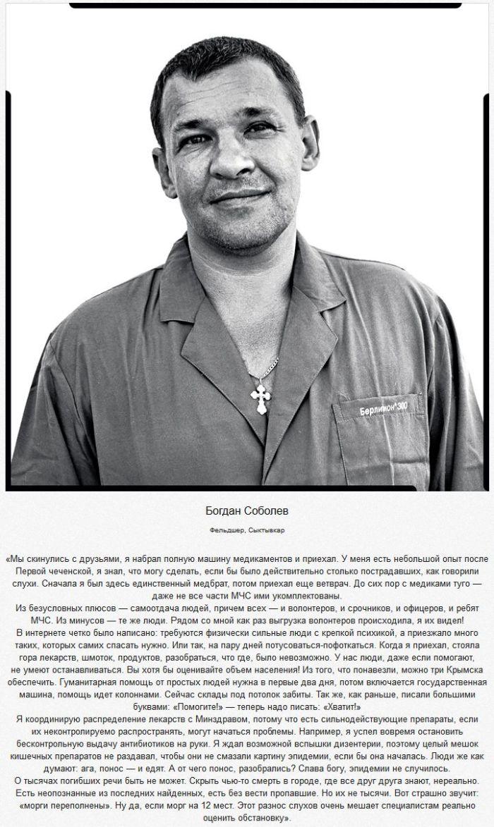 Волонтеры в Крымске (17 фото + текст)