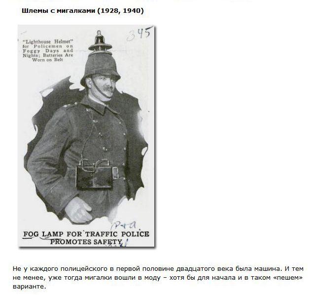 Хитроумные полицейские гаджеты (13 фото + текст)