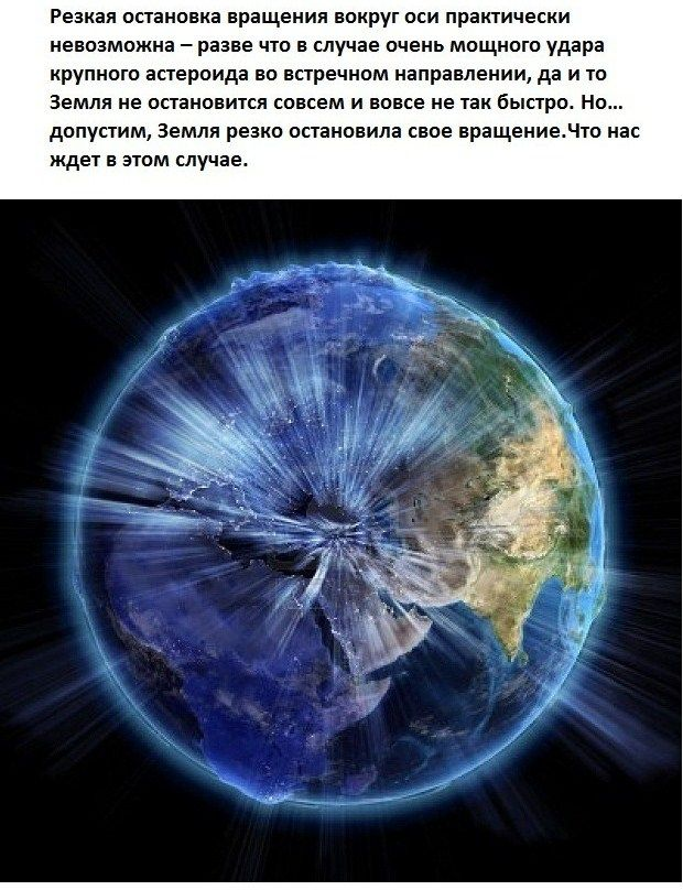 Что произойдет с нами, если наша планета остановится (4 фото + текст)