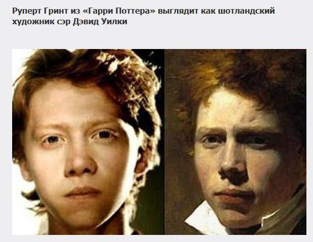 Исторические двойники современных звезд (13 фото)