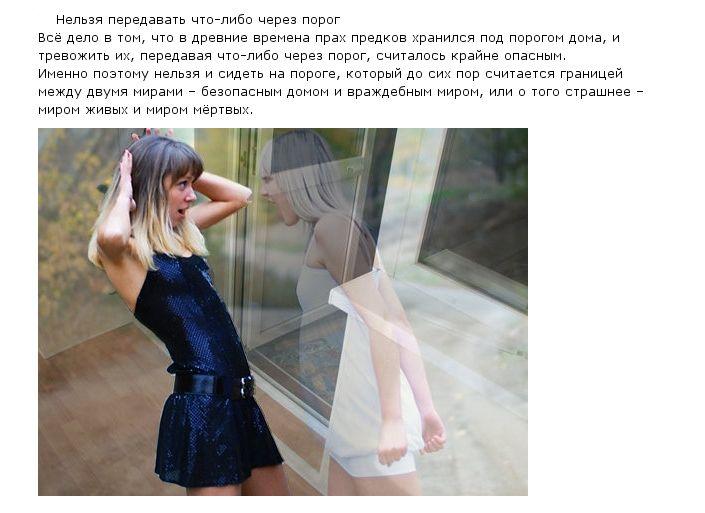 ТОП-10 суеверий (10 фото + текст)