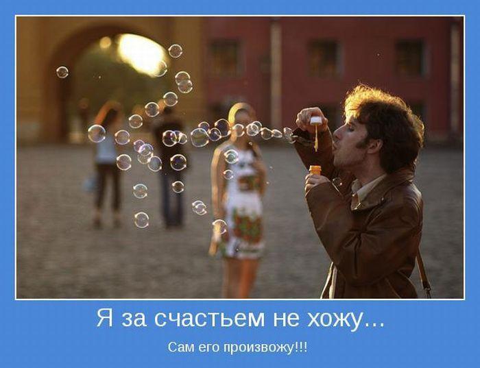 Позитивные мотиваторы (49 фото)