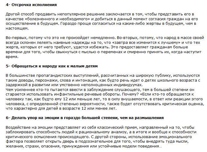 Способы управления общественностью с помощью СМИ (3 фото + текст)