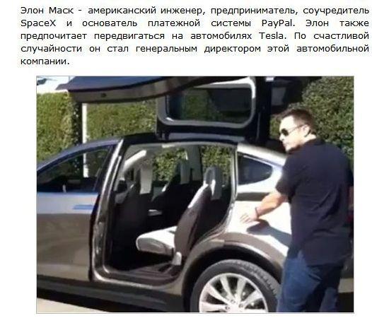 Автомобили владельцев крупнейших IT- компаний (10 фото + текст)