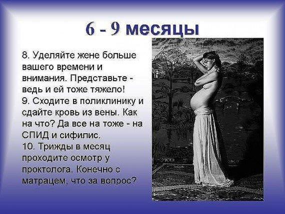 Что нужно знать мужчине про беременную жену (10 картинок)