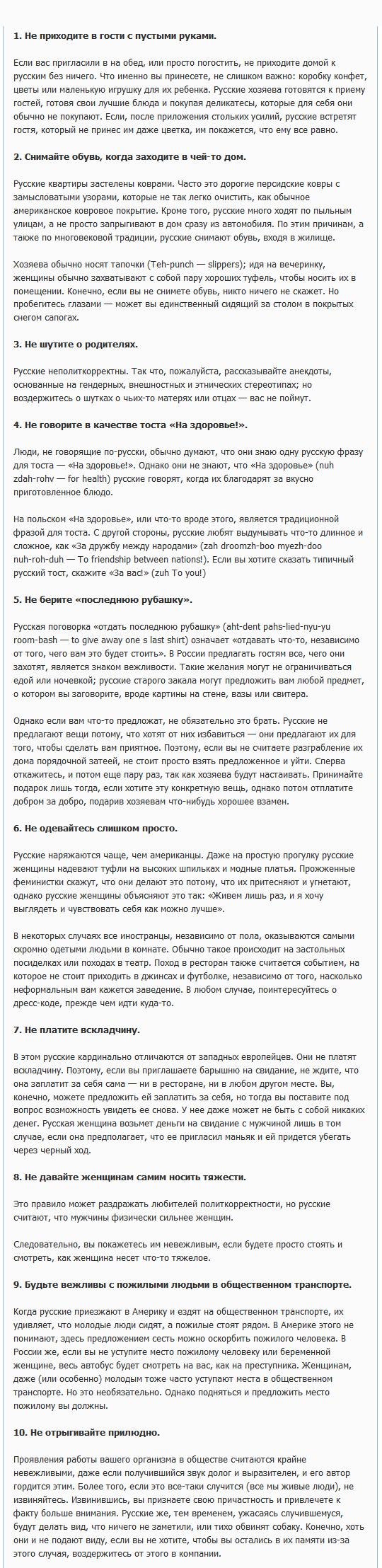 Инструкция о России для иностранных гостей (1 картинка + текст)