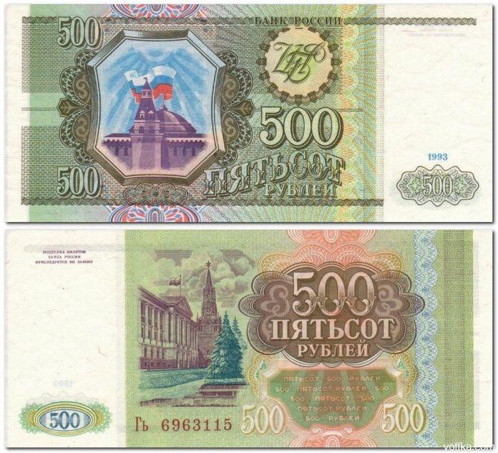 Деньги 90-х годов (21 фото)