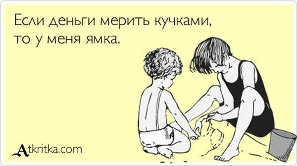 """Прикольные """"аткрытки"""". Часть 15 (30 картинок)"""