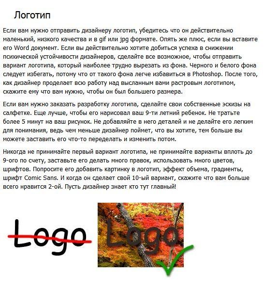 Как свести дизайнера с ума (6 картинок + текст)