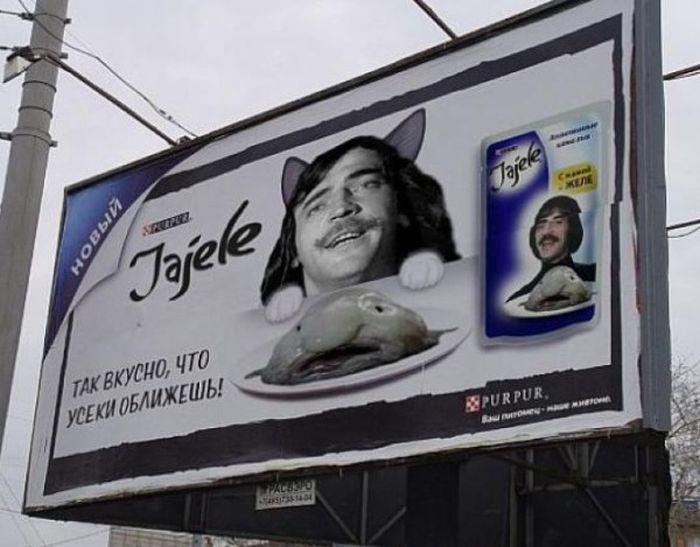 Про, смешные картинки с рекламой