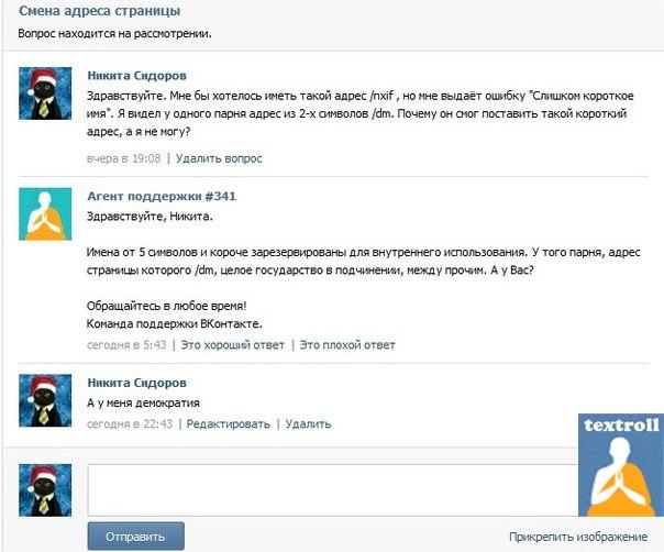 Шутки от техподдержки ВКонтакте. Часть 2 (8 скринов)