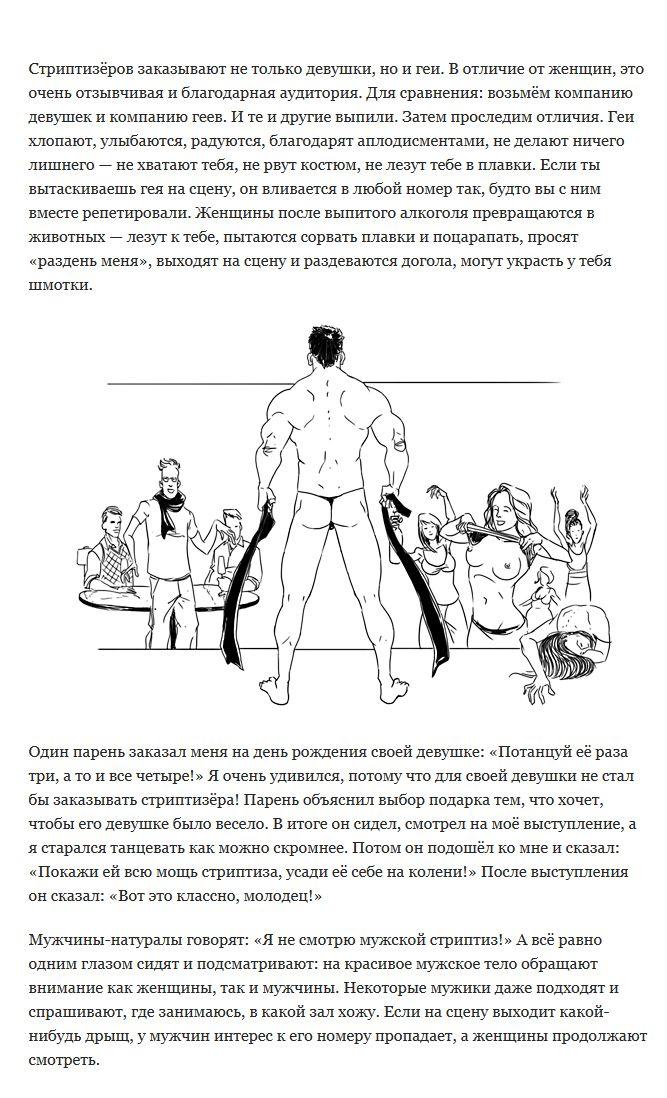 Как всё устроено: Мужской стриптиз (8 фото)