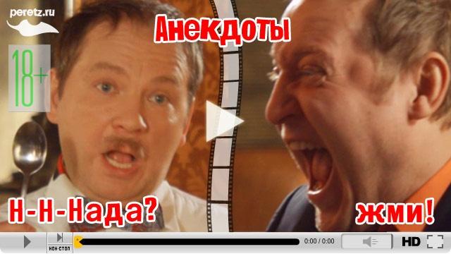 Мегаприкольная премьера на peretz.ru