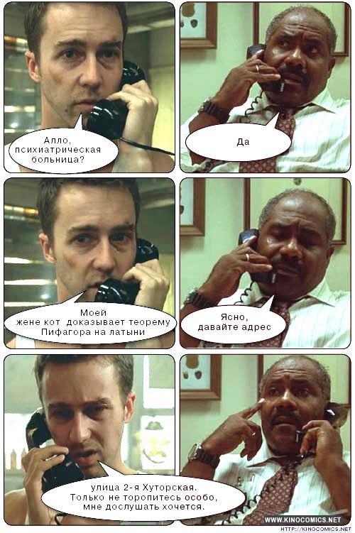 Смешные комикс-миксы. Часть 34 (20 фото)