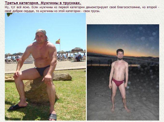 Классификация мужчин из соц. сетей (39 фото)