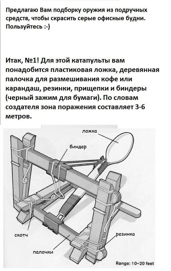 Делаем оружие для офисных забав своими руками (9 картинок)