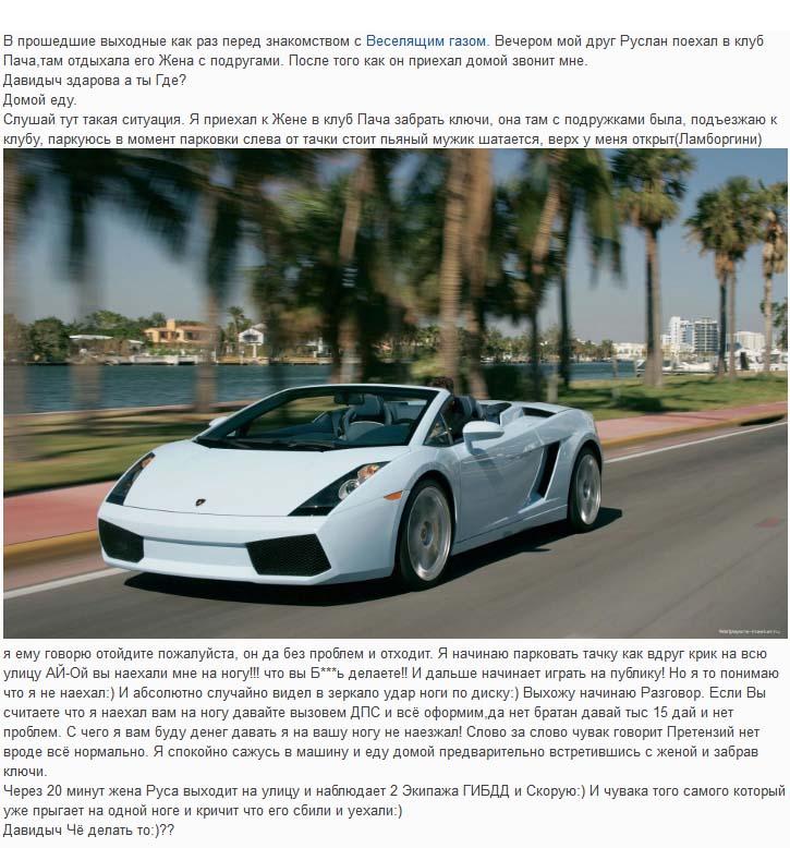 Мошенники на дорогах не дремлют (5 фото + текст)
