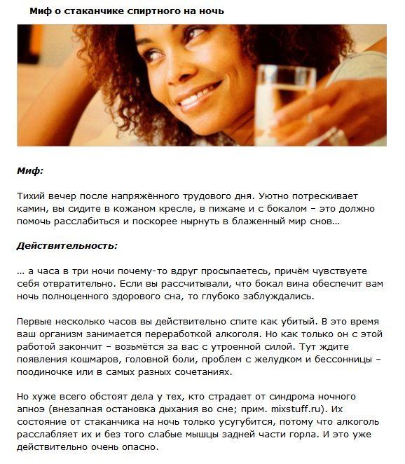 Самые распространенные мифы о спиртных напитках (4 фото + текст)