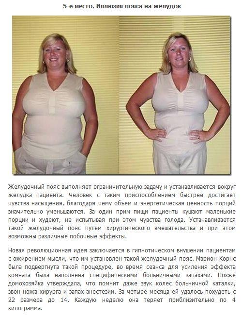 8 сумасшедших способов сбросить лишний вес (8 фото + текст)