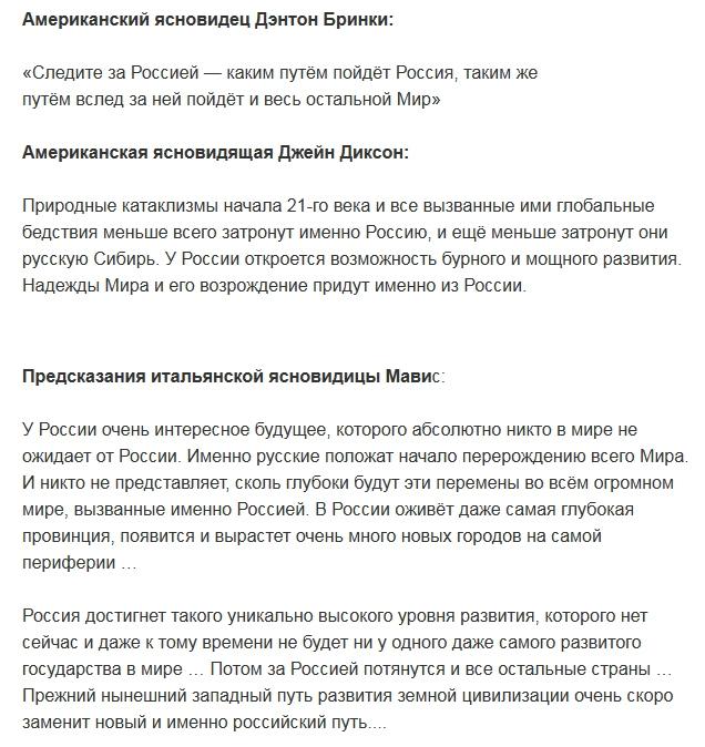 Будущее России по мнению великих провидцев (1 фото + текст)