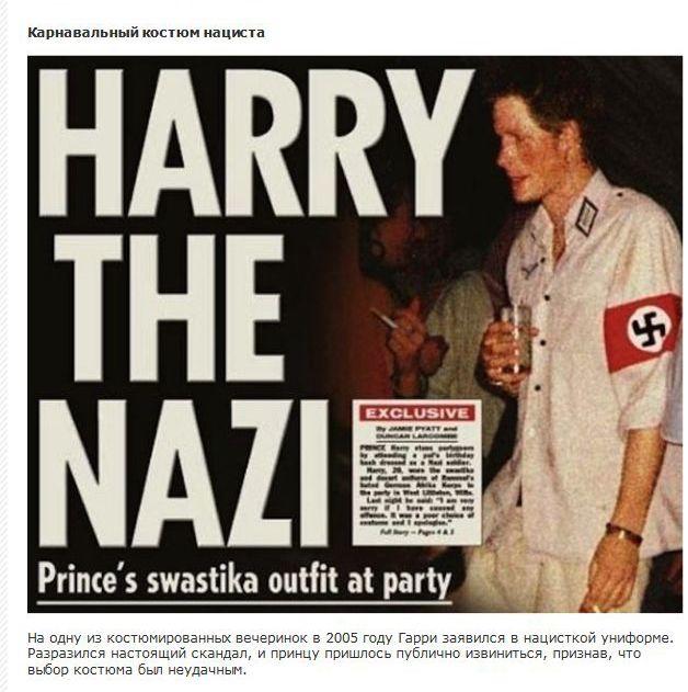 Очередная выходка принца Гарри (8 фото)