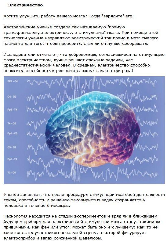 Необычные  факты о работе нашего мозга (5 фото + текст)