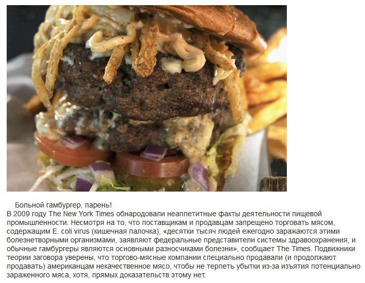 ТОП-15 легенд о питании из США (16 фото + текст)