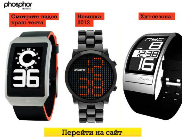 Уникальные часы Фосфор на электронных чернилах и с активными кристаллами (25 моделей, много фото, видео краш-теста)