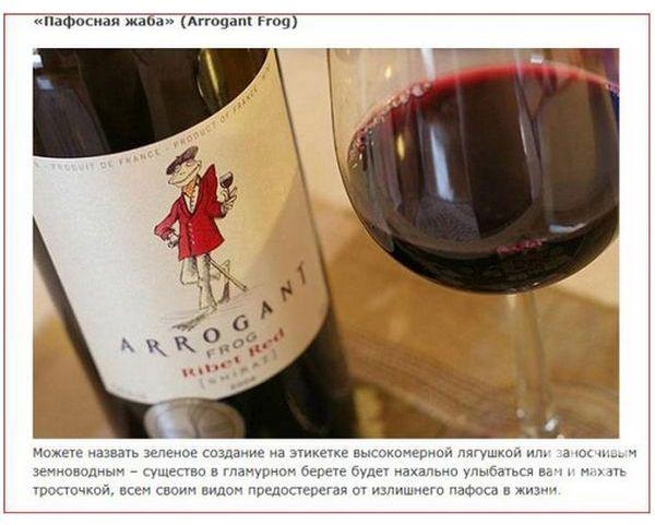 Необычное вино со странными названиями (9 фото)