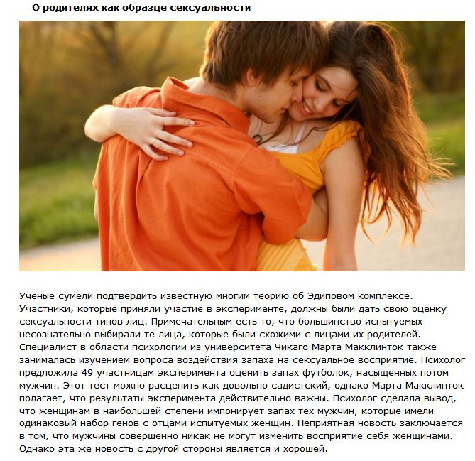 ТОП-10 интересных фактов о сексе  (10 фото + текст)