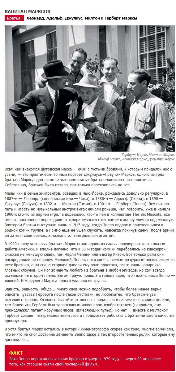 Интересные факты о самых известных братьях в мире (6 фото + текст)