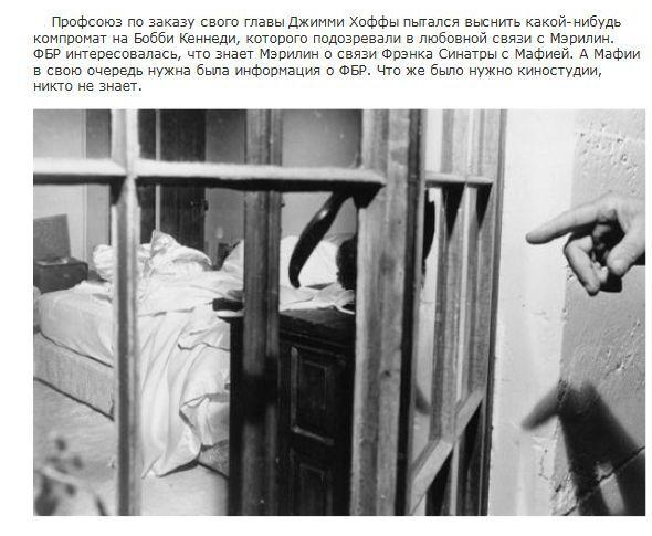 Загадочная смерть Мерилин Монро (15 фото)