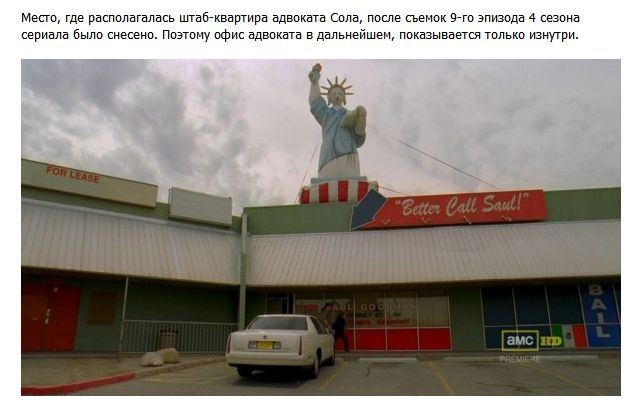 Познавательные факты о сериале «Во все тяжкие» (23 фото)