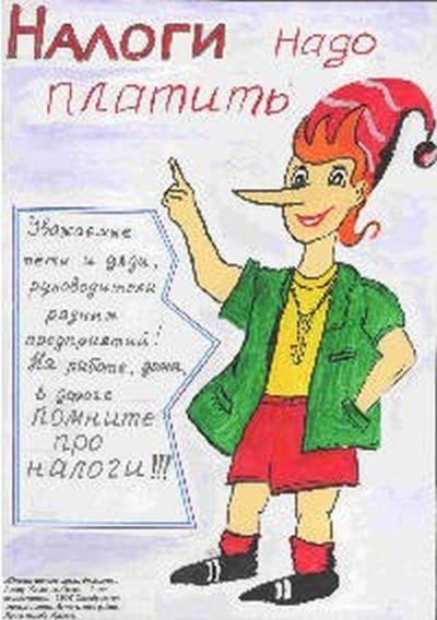 Как дети понимают налогообложение (28 рисунков)