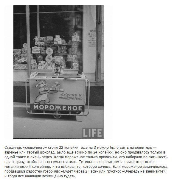Советское мороженое было лучшим в мире (13 фото + текст)