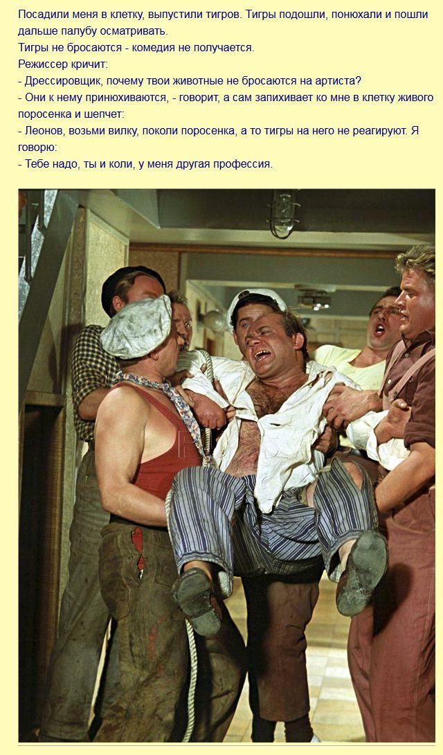 """Интересные факты о фильме """"Полосатый рейс"""" (7 фото)"""