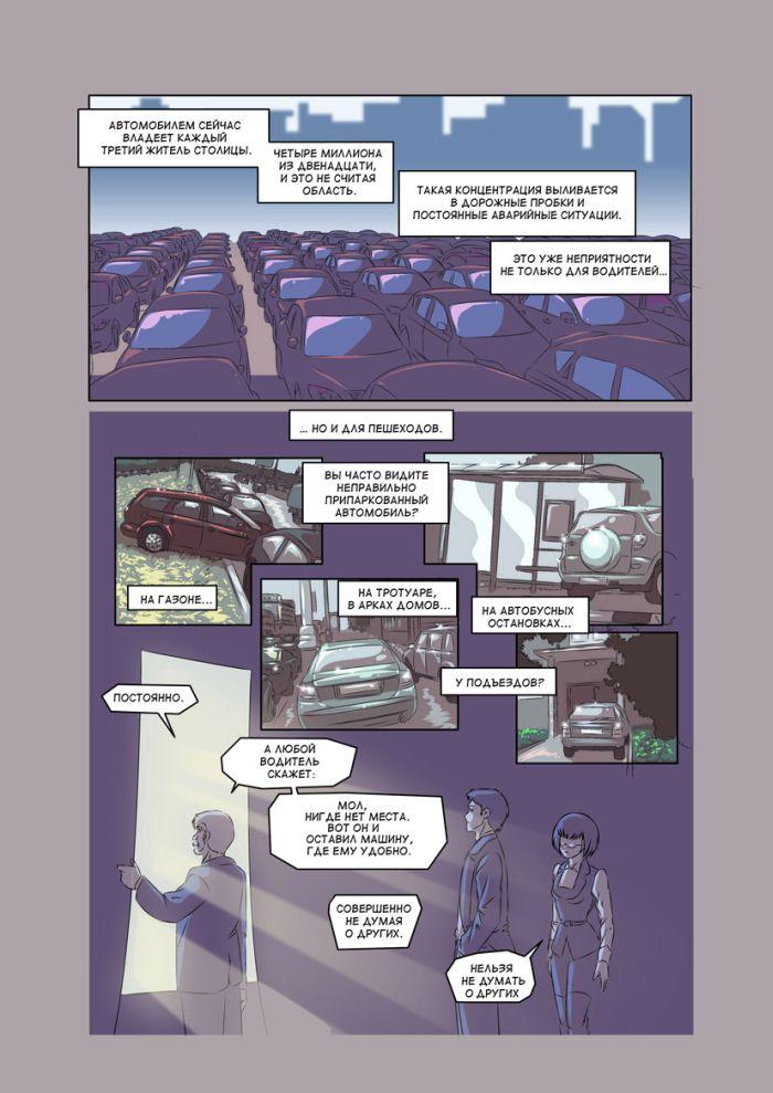Правдивый комикс о Москве будущего (11 картинок)