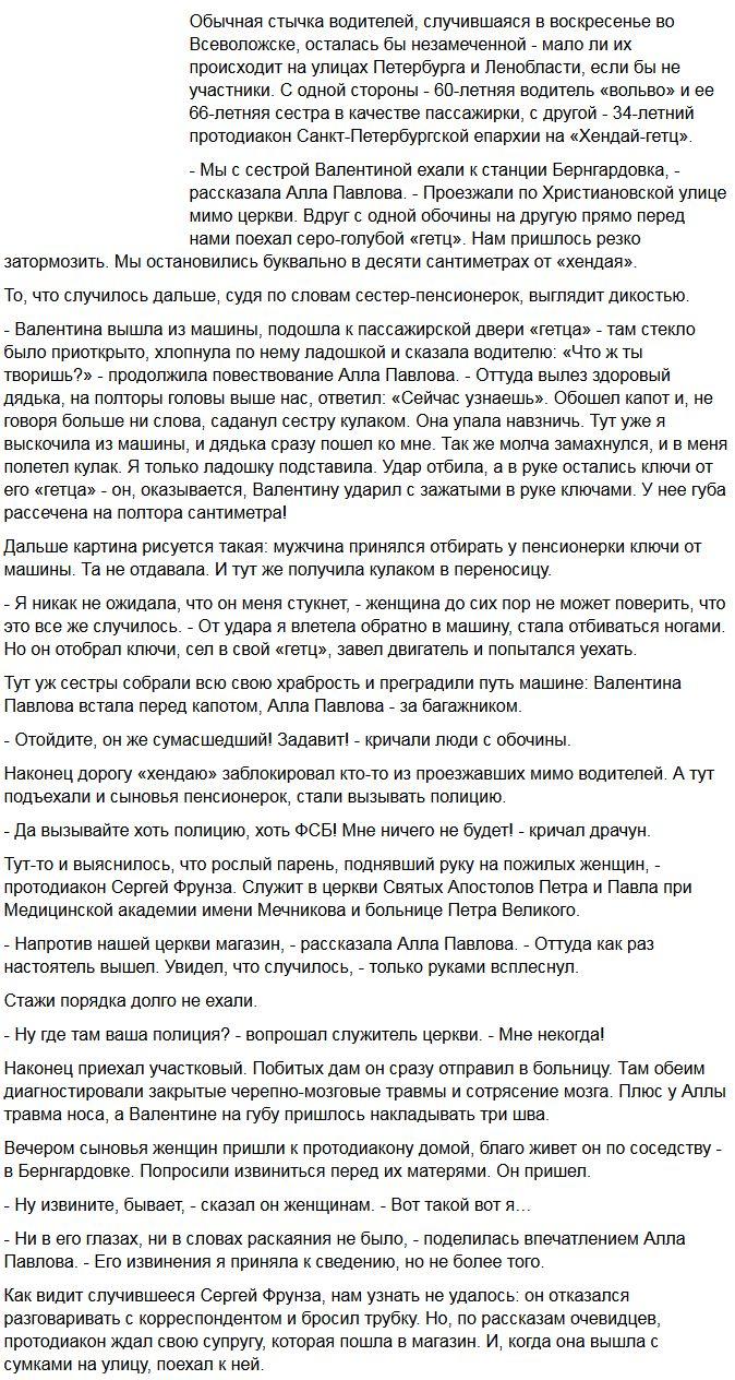 Петербургский священник избил пенсионерку за рулем (2 фото + текст)