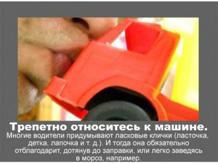 Интересные приметы автомобилистов (22 фото)