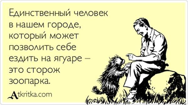 """Прикольные """"аткрытки"""". Часть 18 (30 картинок)"""