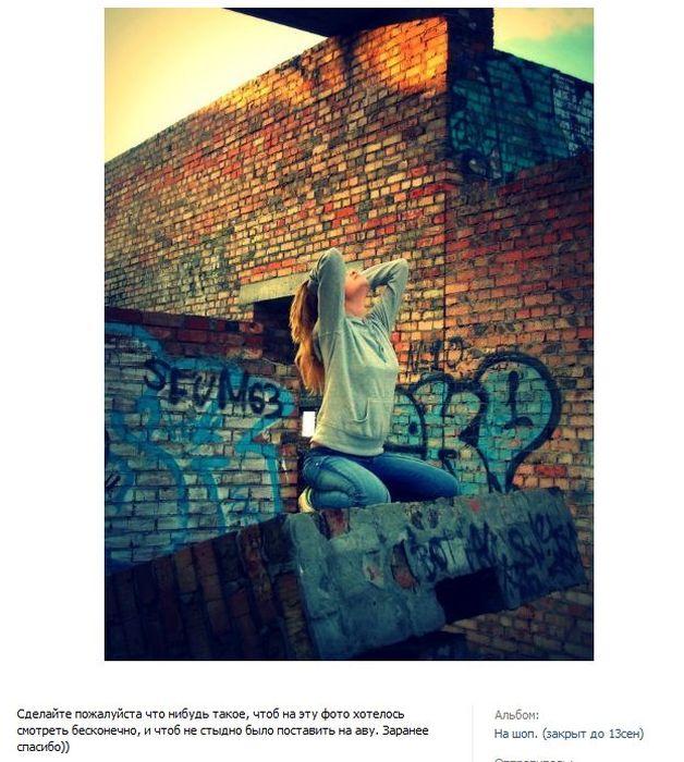 Отредактируйте мою фотку в редакторе. Часть 5 (40 фото)