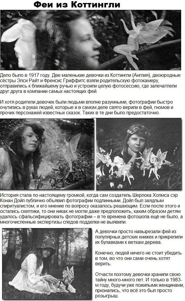 Самые удачные мистификации в истории (5 фото)