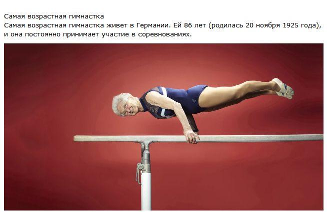 Книга рекордов Гиннеса 2013. Свежие рекорды (13 фото)