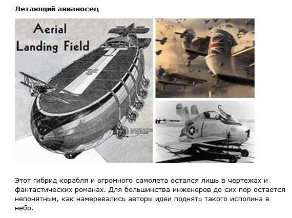 Секретные разработки оружия с необычным действием (9 фото)
