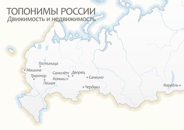 Топонимы и странные названия городов России (11 картинок)