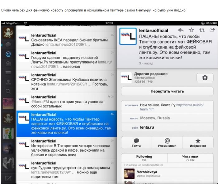 Бурная реакция на фейк страницы о цензуре в Твиттере (12 скриншотов)