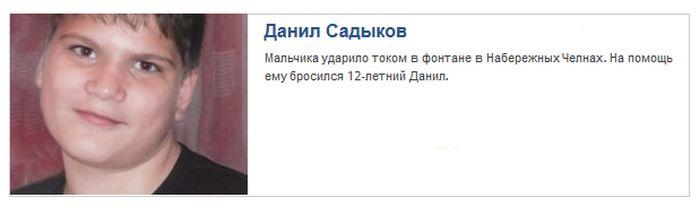 Настоящие герои России (9 фото)