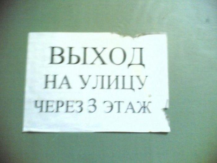 Забавные надписи (33 фото)