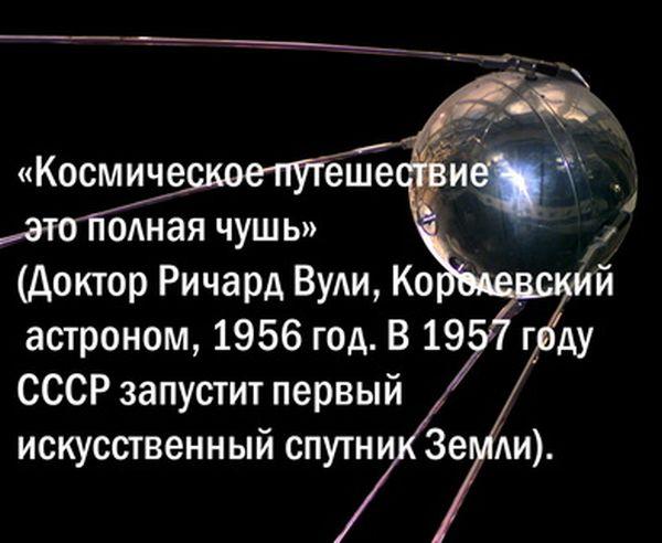 Несбывшиеся предсказания будущего известных людей (14 фото)