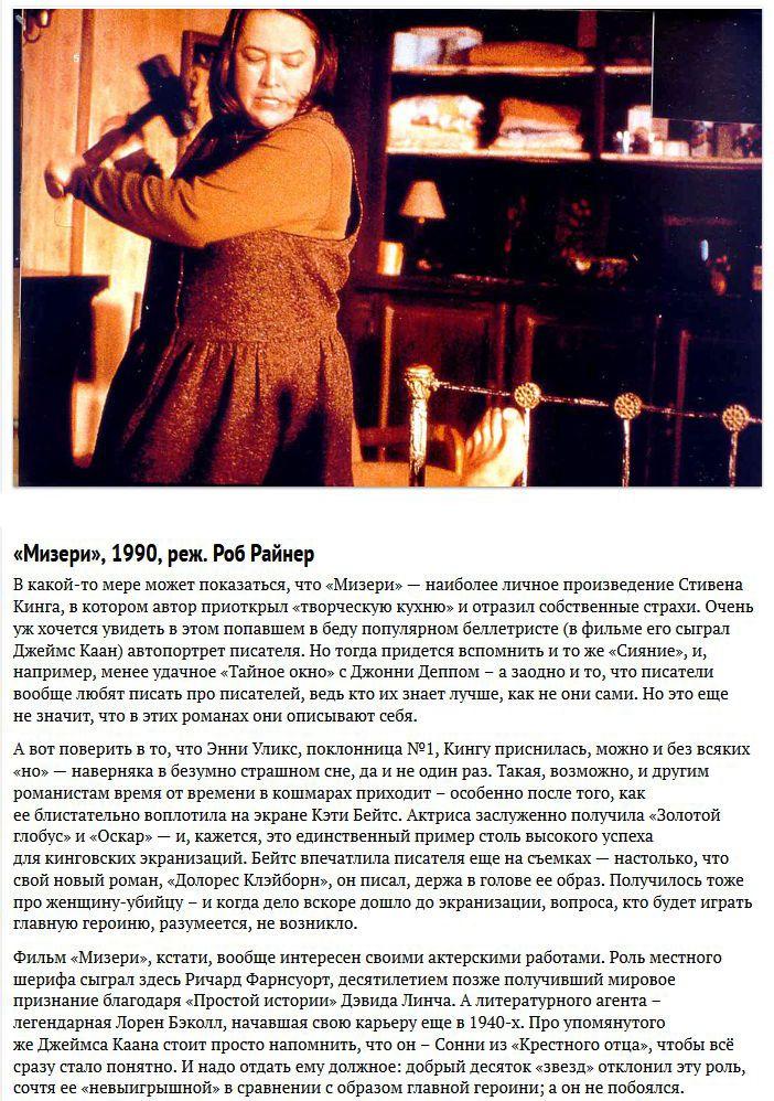 ТОП-5 шедевров Стивена Кинга (5 фото)